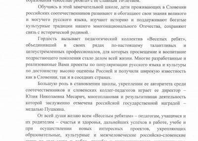 ZAHVALNO PISMO OD VELEPOSLANISTVA OB 10. OBLETNICI04022017