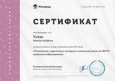 Наталья Вукас - цертификат - Психология, педагогика и методика в начальной школе