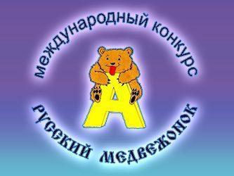 Русский медвежонок в Словении -2017