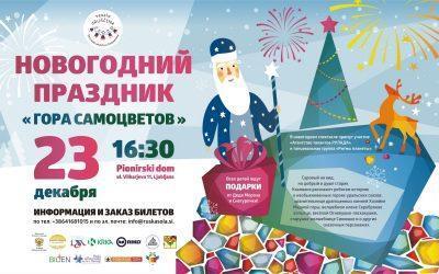 Новогодняя встреча с Дедом Морозом в Любляне
