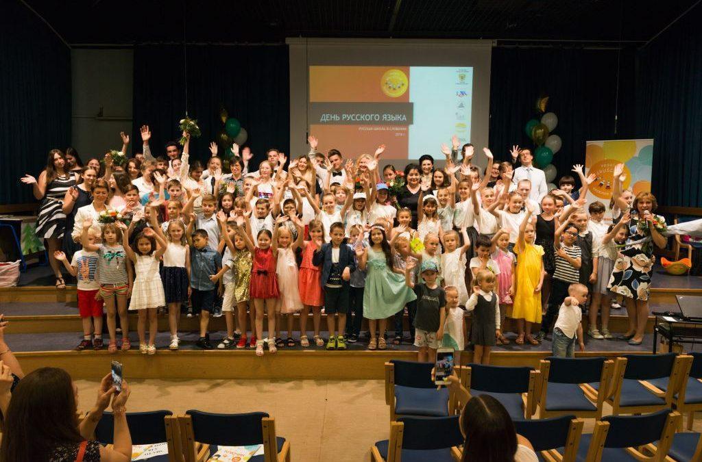 День русского языка в Любляне
