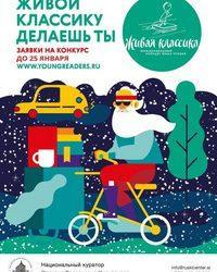 VII Международный конкурс юных чтецов «Живая классика»
