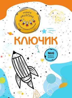 Новый выпуск школьного журнала «Ключик»!