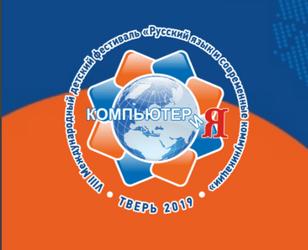 Приглашаем в Россию на международный фестиваль