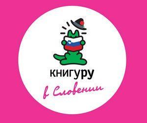 В Словении стартует международный конкурс «Книгуру в мире»