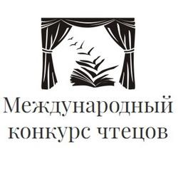 Международный конкурс чтецов «И в каждой строчке вдохновенье»