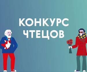 Обращение к участникам конкурса «Живая классика»!