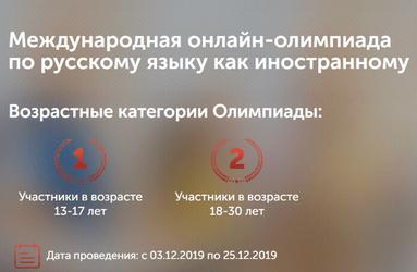 Международная онлайн-олимпиада по русскому языку как иностранному