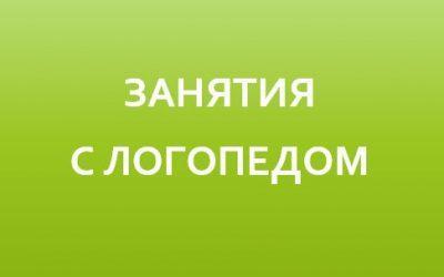 Услуги логопеда для билингвов в Словении