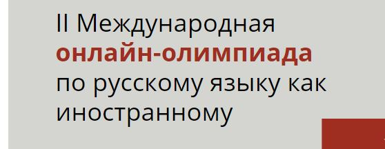 II Международная онлайн-олимпиада по русскому языку как иностранному