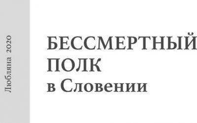 Сборник «Бессмертный полк в Словении»