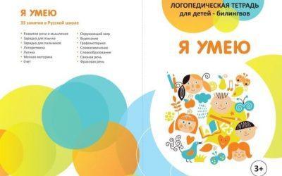 «Я УМЕЮ»: логопедическая тетрадь для детей-билингвов 3+